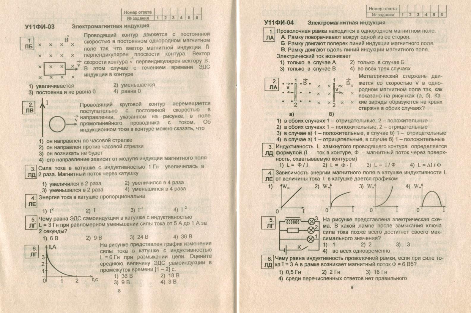 Гдз по физике 10 класс сборник текстовых заданий