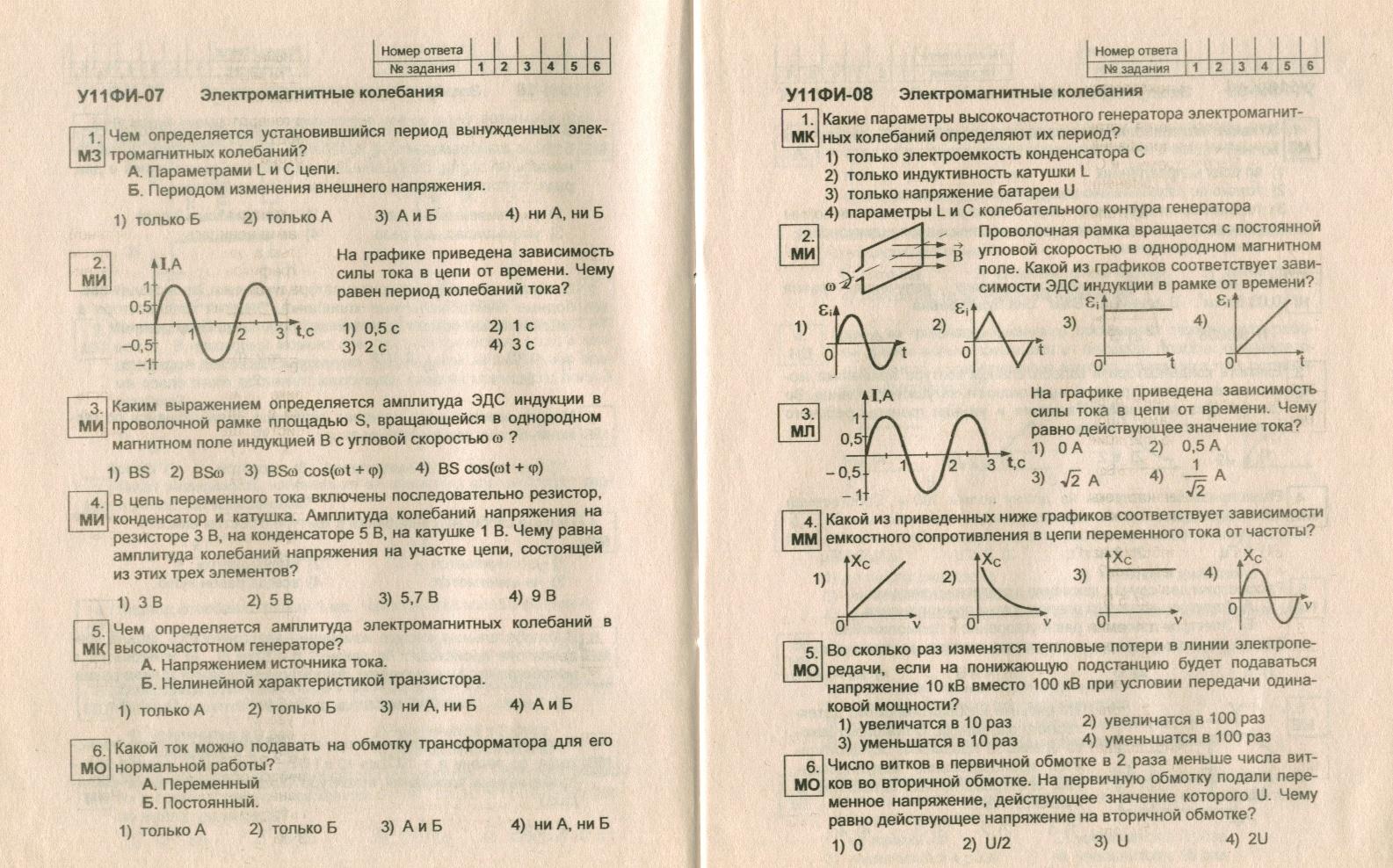Физика контрольная работа по волнам класс в каталоге Физика контрольная работа по волнам 11 класс